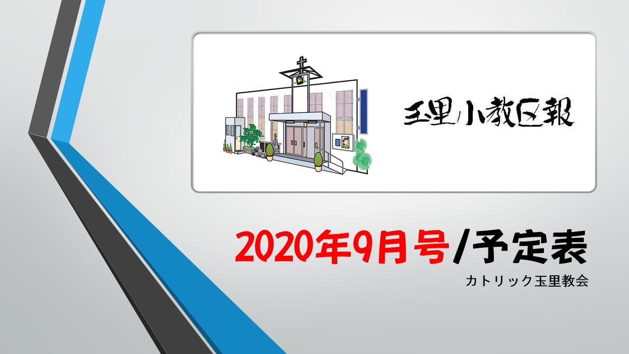 玉里小教区報2020年9月号