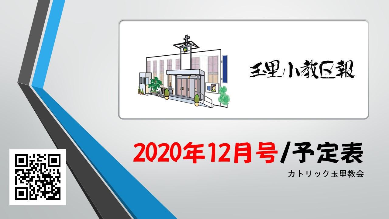 玉里小教区報2020年12月号